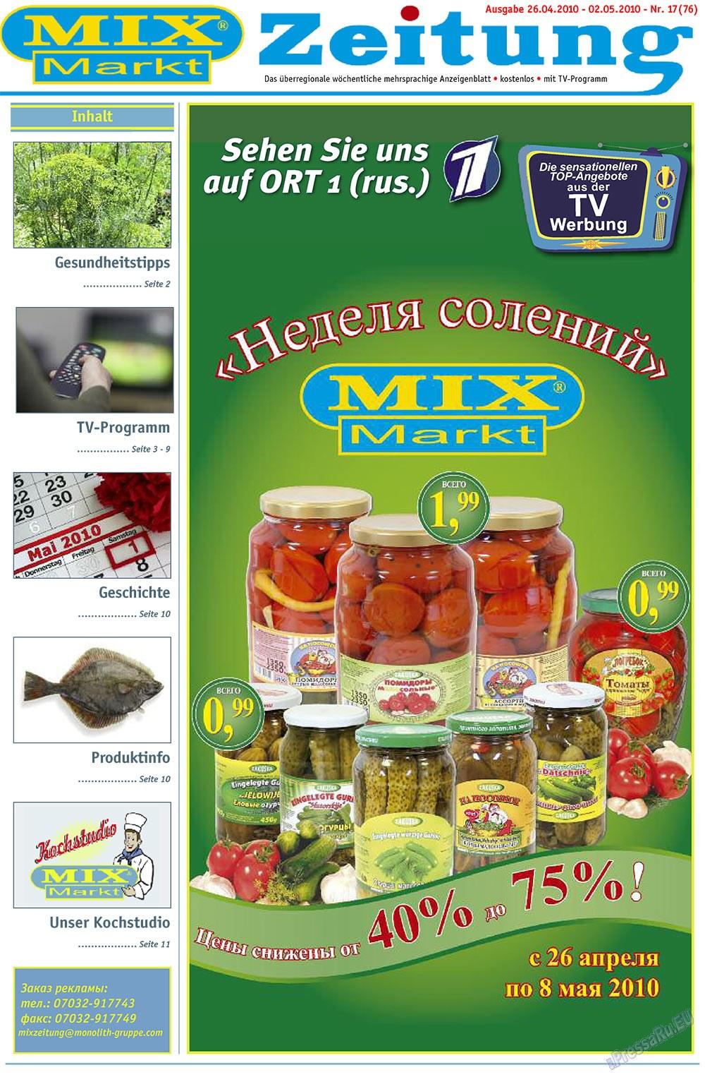 MIX-Markt Zeitung (газета). 2010 год, номер 17, стр. 1