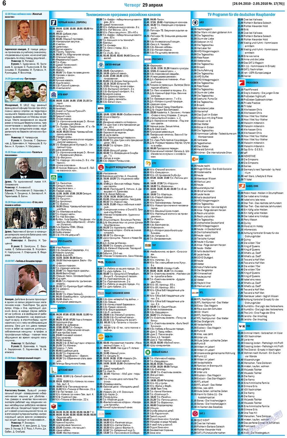 MIX-Markt Zeitung (газета). 2010 год, номер 17, стр. 6