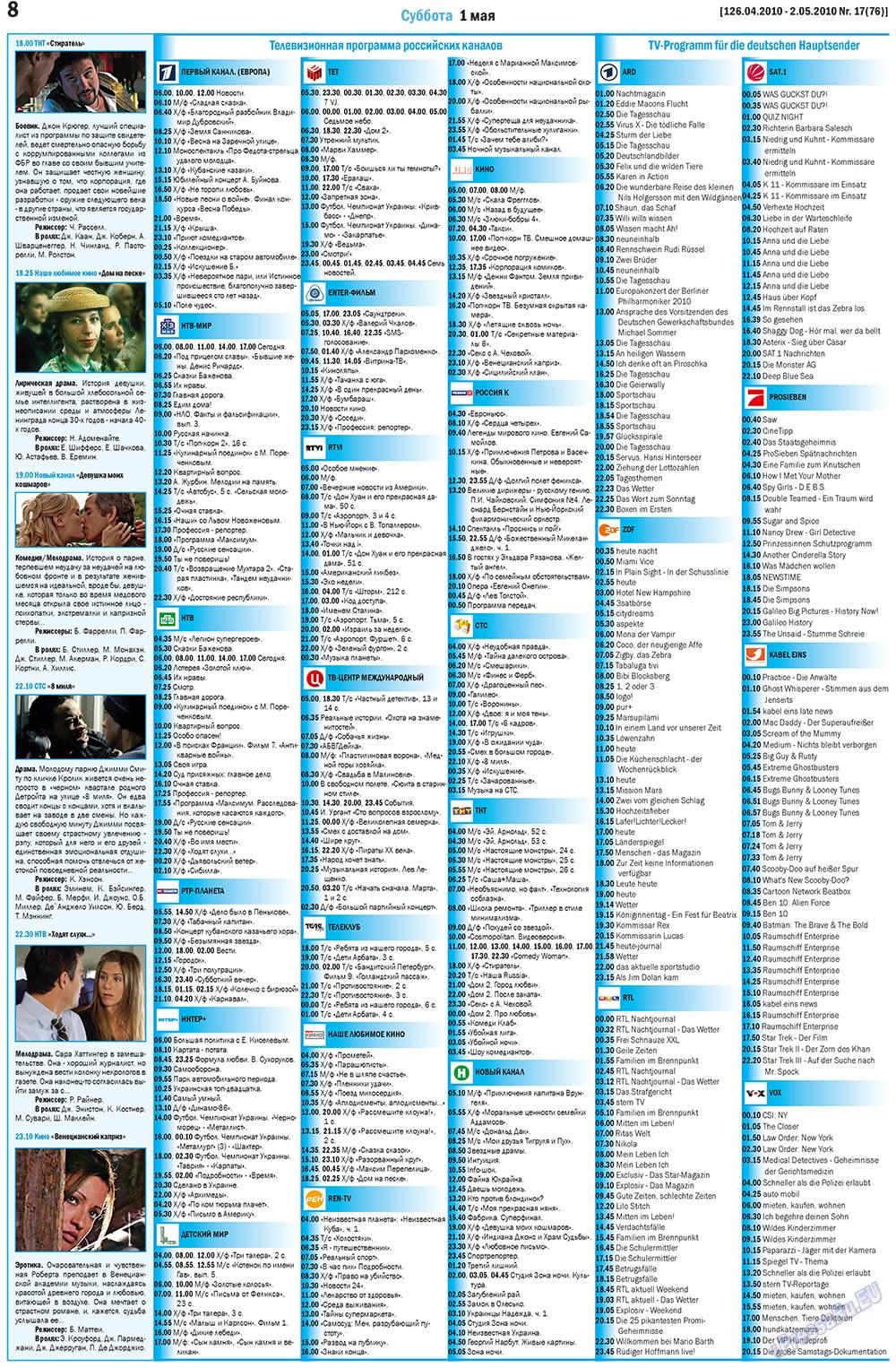 MIX-Markt Zeitung (газета). 2010 год, номер 17, стр. 8