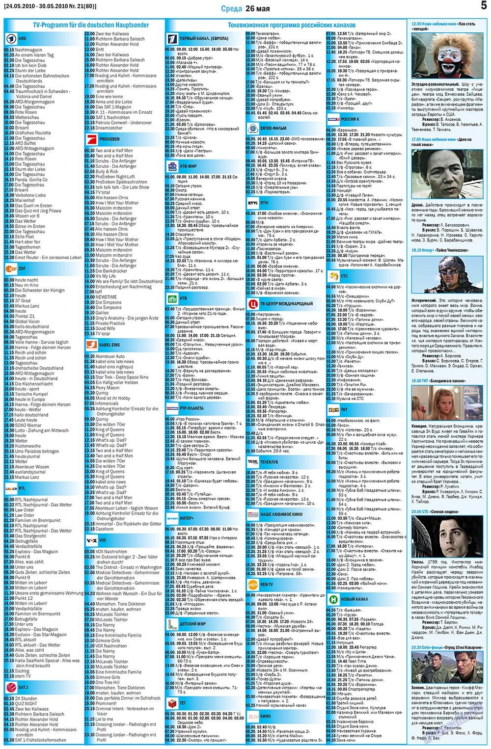 MIX-Markt Zeitung (газета). 2010 год, номер 21, стр. 5