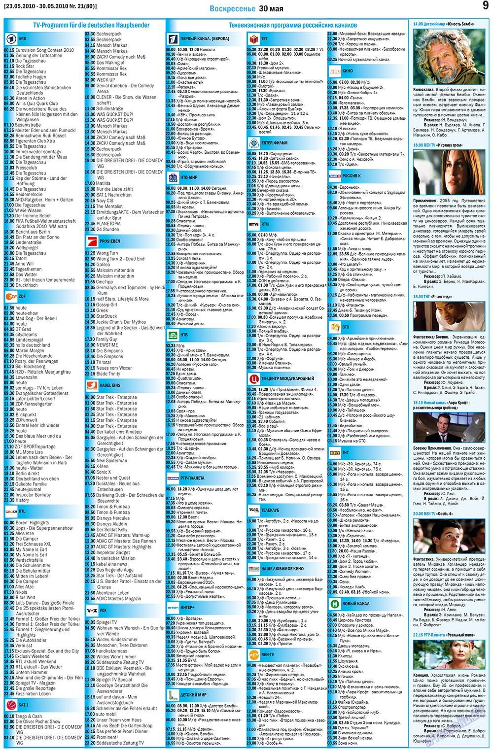 MIX-Markt Zeitung (газета). 2010 год, номер 21, стр. 9