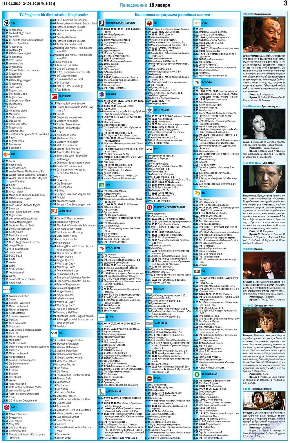 MIX-Markt Zeitung (газета). 2010 год, номер 3, стр. 3
