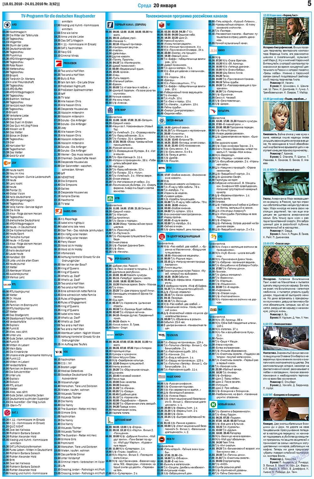 MIX-Markt Zeitung (газета). 2010 год, номер 3, стр. 5