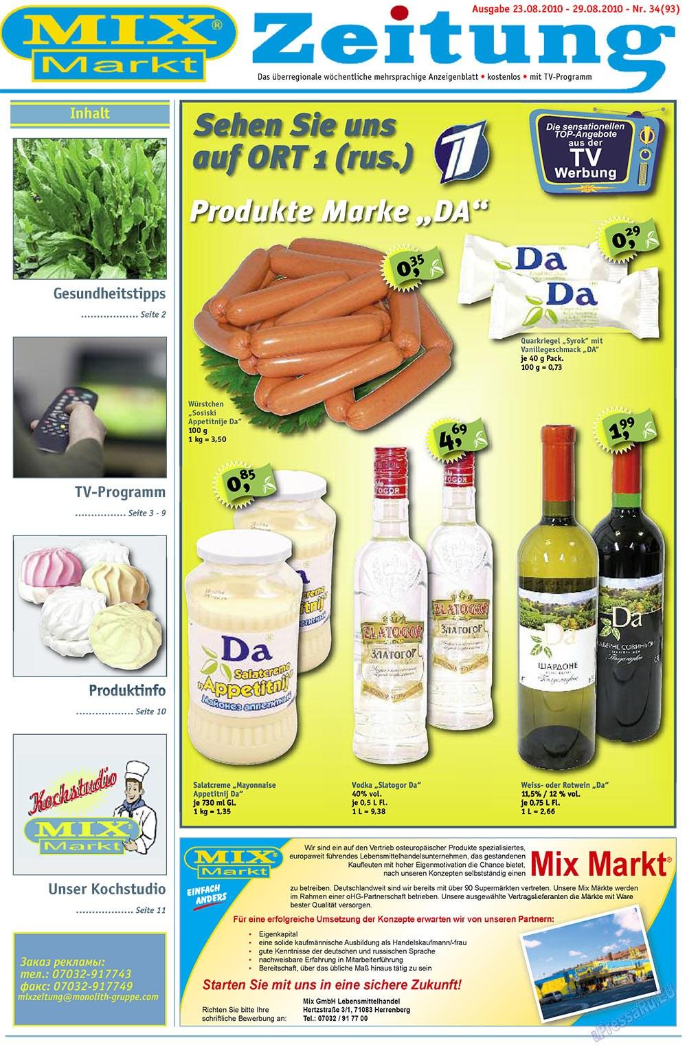 MIX-Markt Zeitung (газета). 2010 год, номер 34, стр. 1