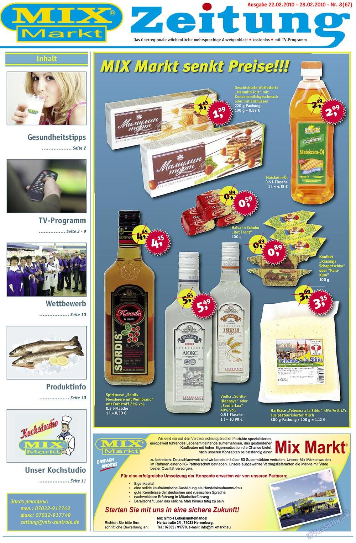 MIX-Markt Zeitung (газета). 2010 год, номер 8, стр. 1