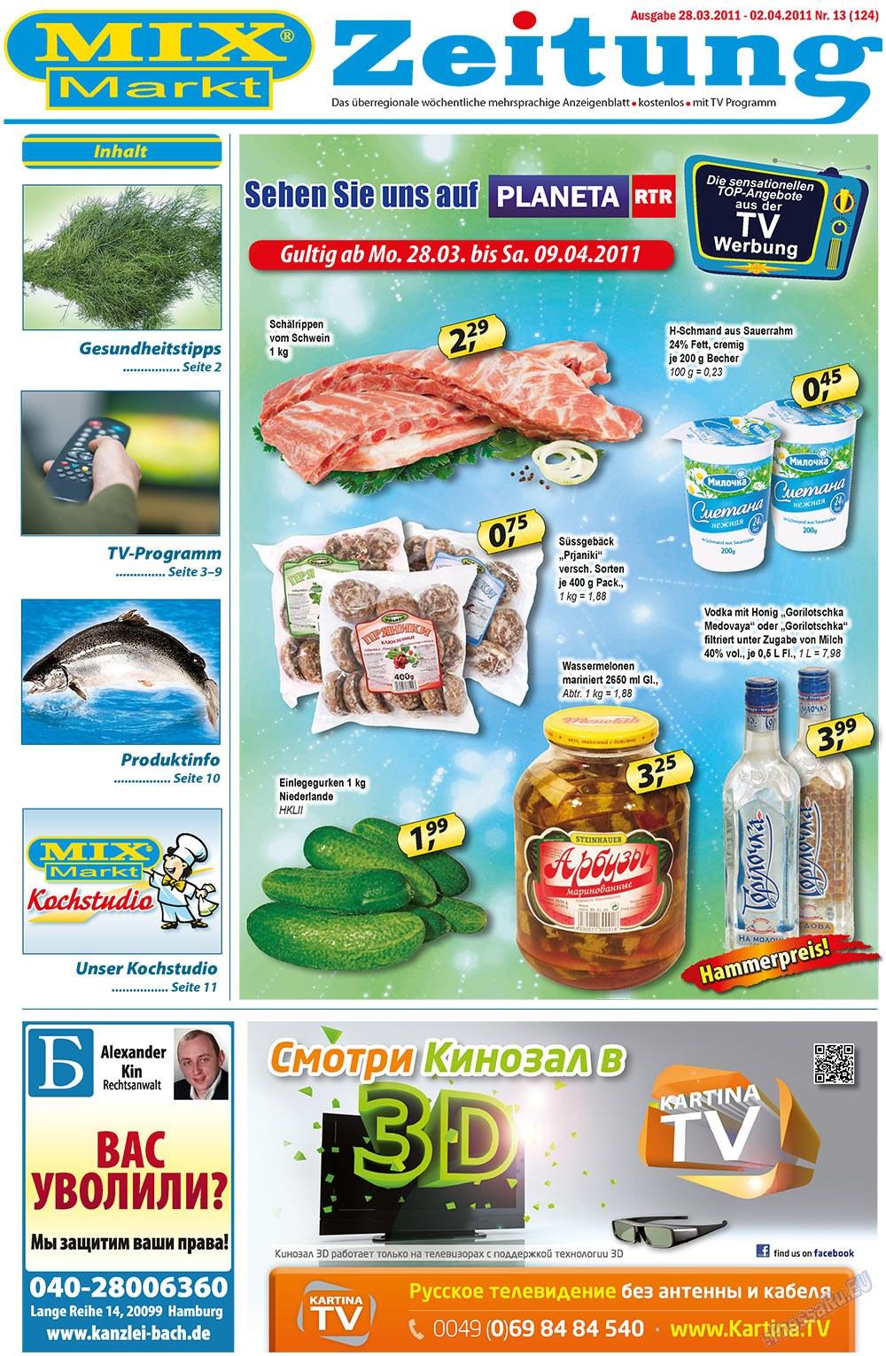 MIX-Markt Zeitung (газета). 2011 год, номер 13, стр. 1