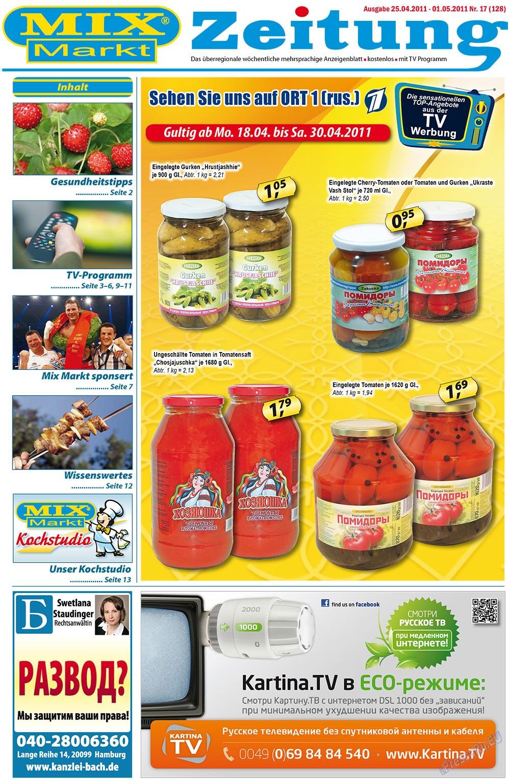MIX-Markt Zeitung (газета). 2011 год, номер 17, стр. 1