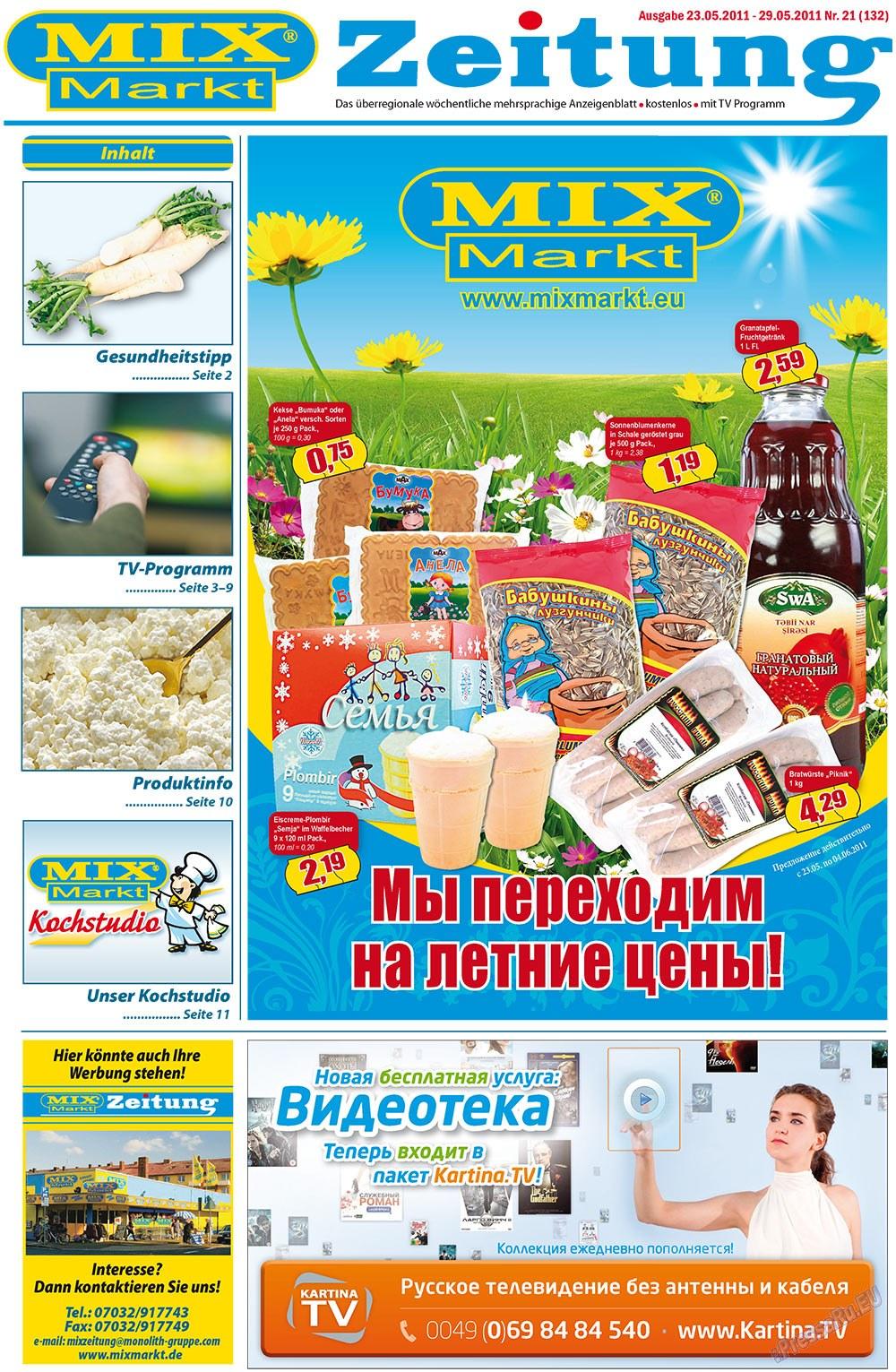 MIX-Markt Zeitung (газета). 2011 год, номер 21, стр. 1