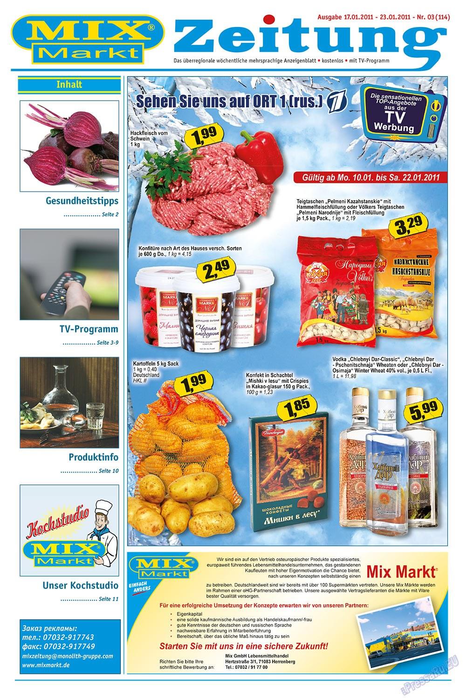 MIX-Markt Zeitung (газета). 2011 год, номер 3, стр. 1
