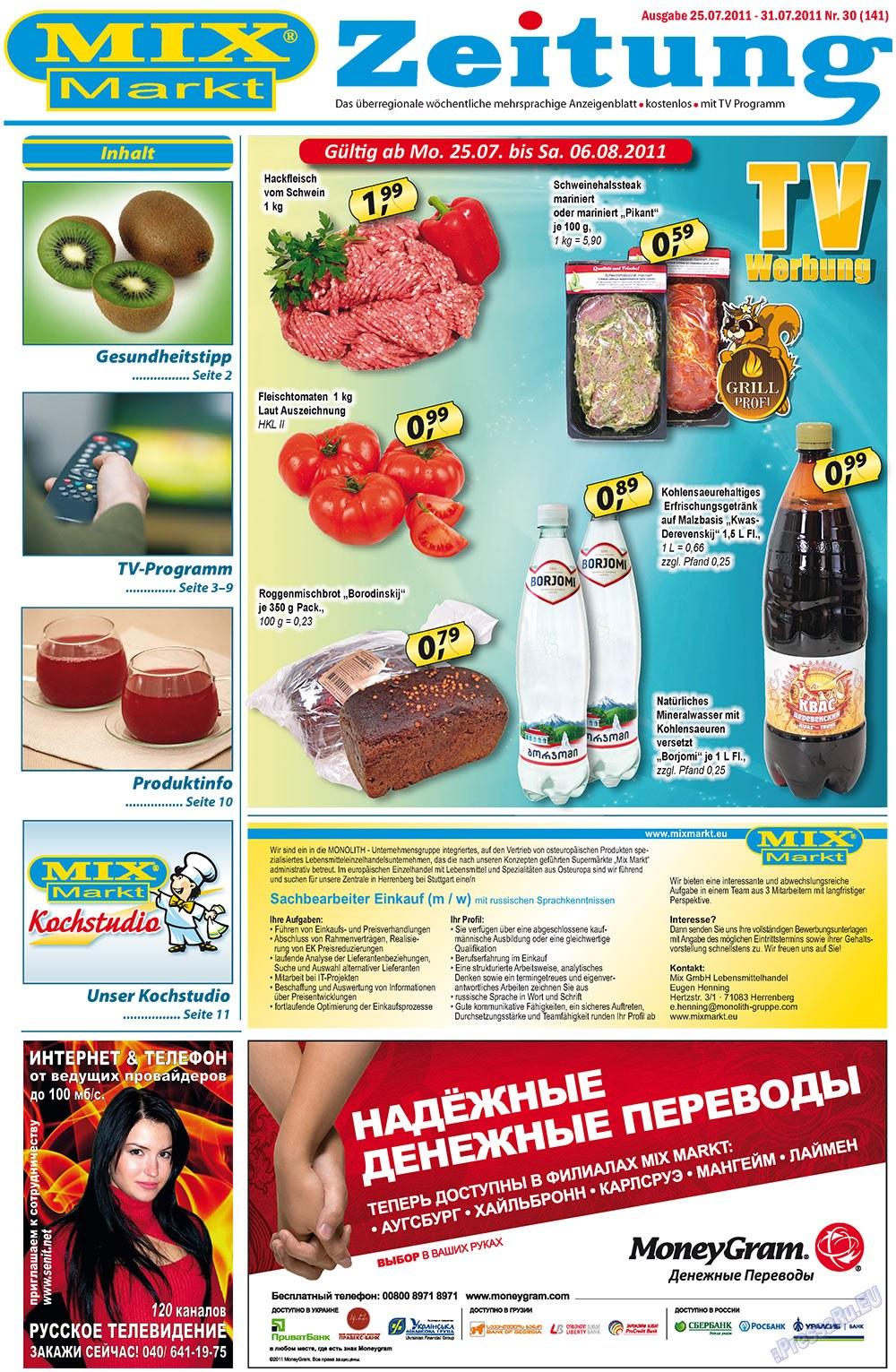 MIX-Markt Zeitung (газета). 2011 год, номер 30, стр. 1