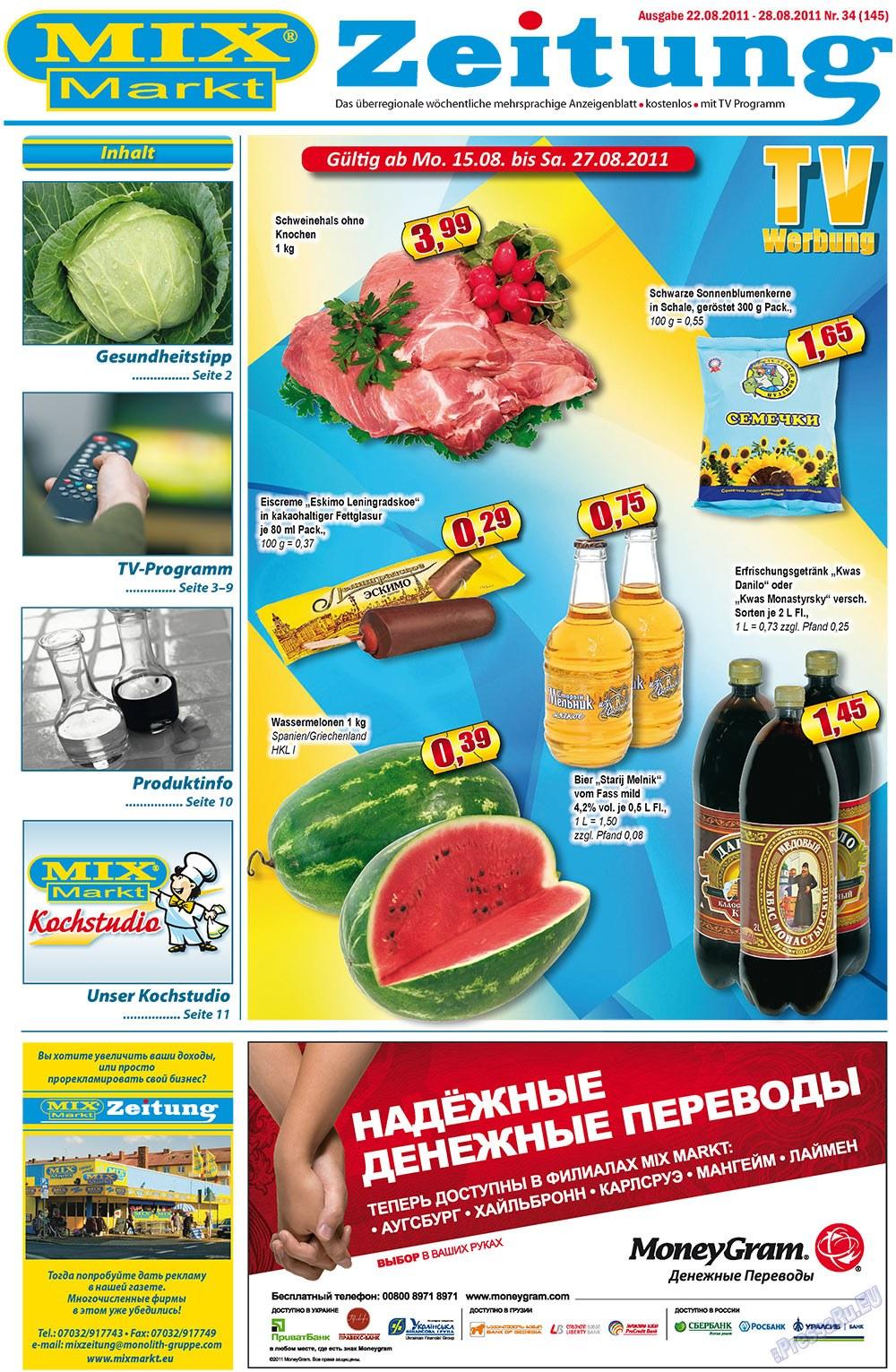 MIX-Markt Zeitung (газета). 2011 год, номер 34, стр. 1