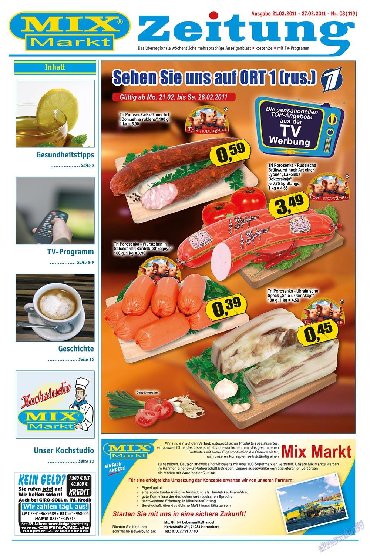 MIX-Markt Zeitung (газета). 2011 год, номер 8, стр. 1