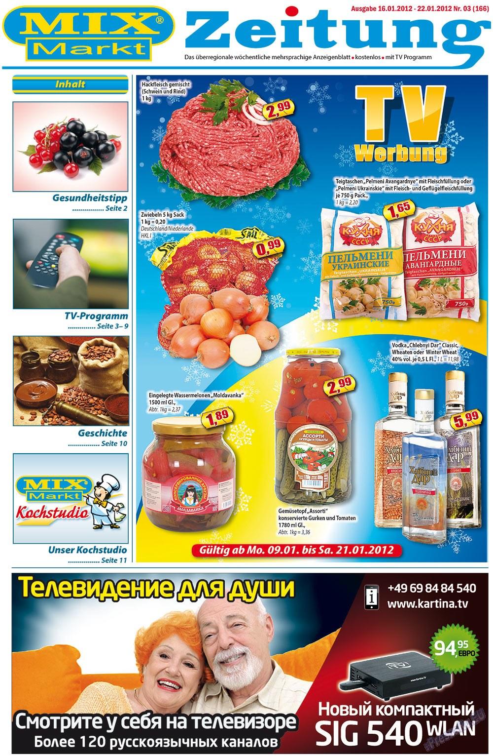 MIX-Markt Zeitung (газета). 2012 год, номер 3, стр. 1