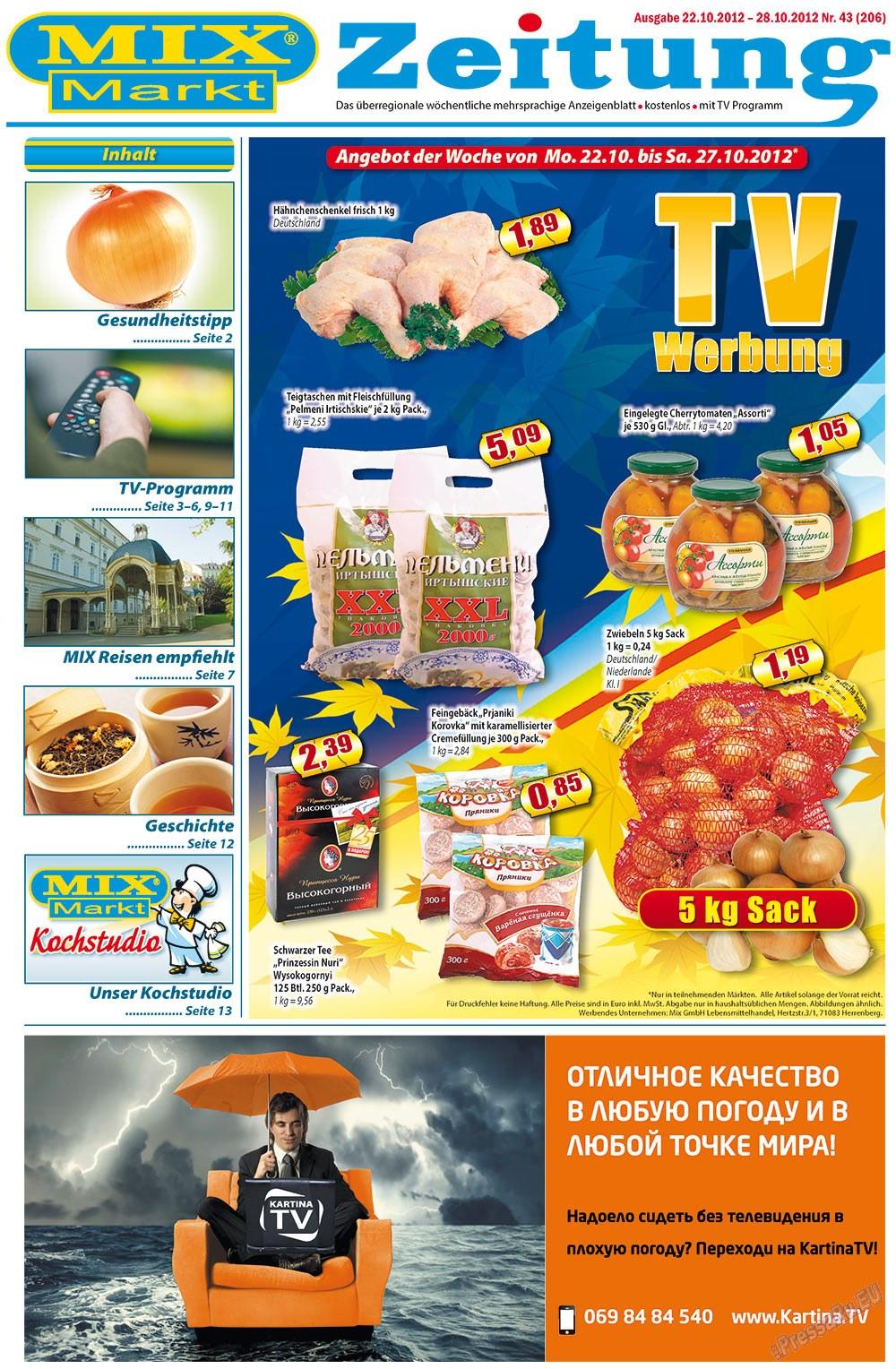 MIX-Markt Zeitung (газета). 2012 год, номер 43, стр. 1