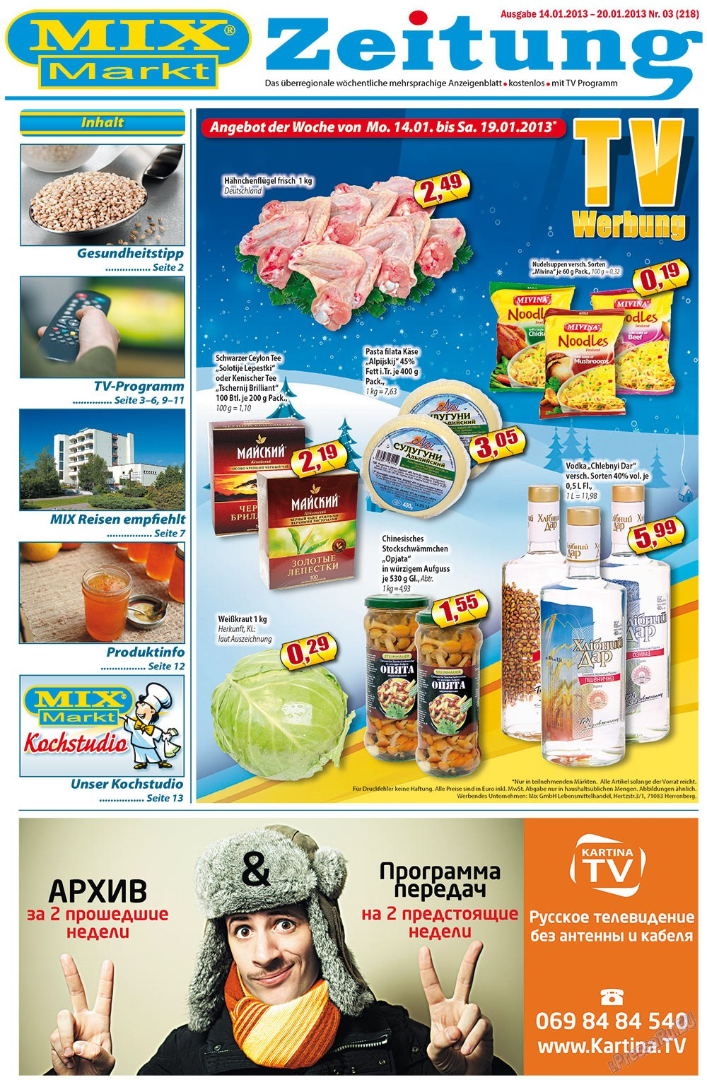 MIX-Markt Zeitung (газета). 2013 год, номер 3, стр. 1