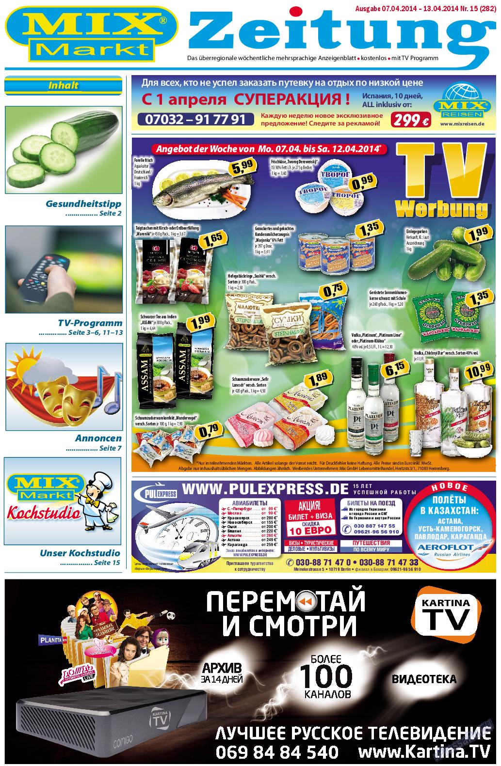 MIX-Markt Zeitung (газета). 2014 год, номер 15, стр. 1