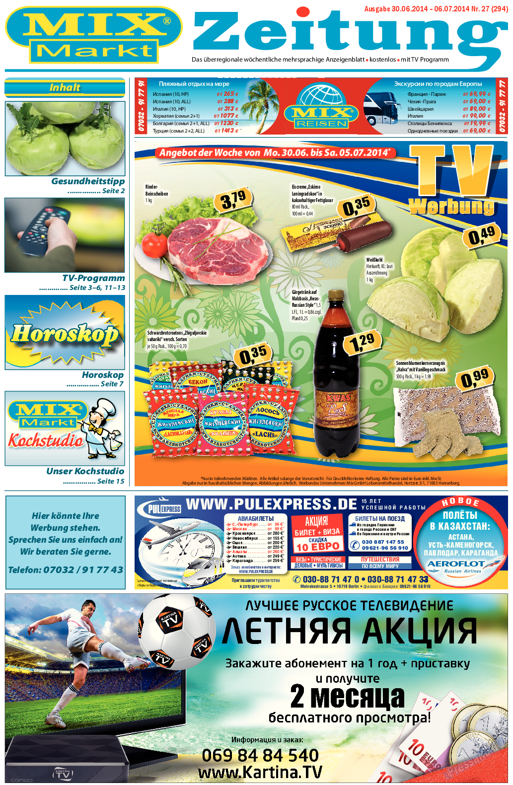 MIX-Markt Zeitung (газета). 2014 год, номер 27, стр. 1