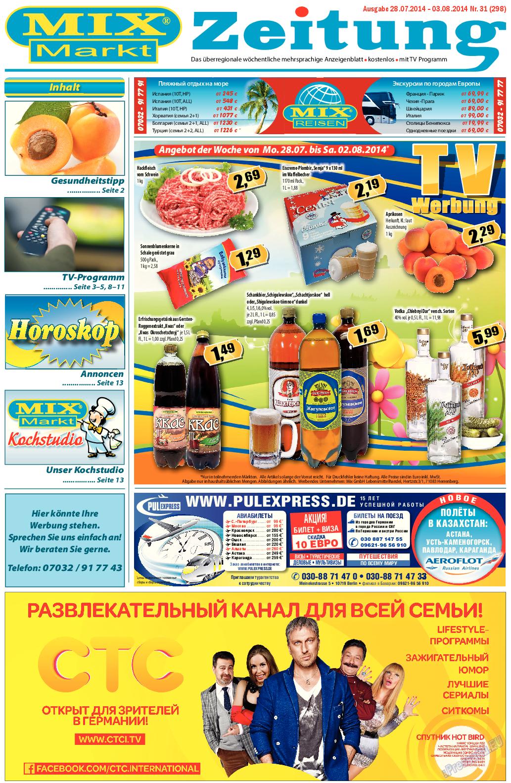 MIX-Markt Zeitung (газета). 2014 год, номер 31, стр. 1
