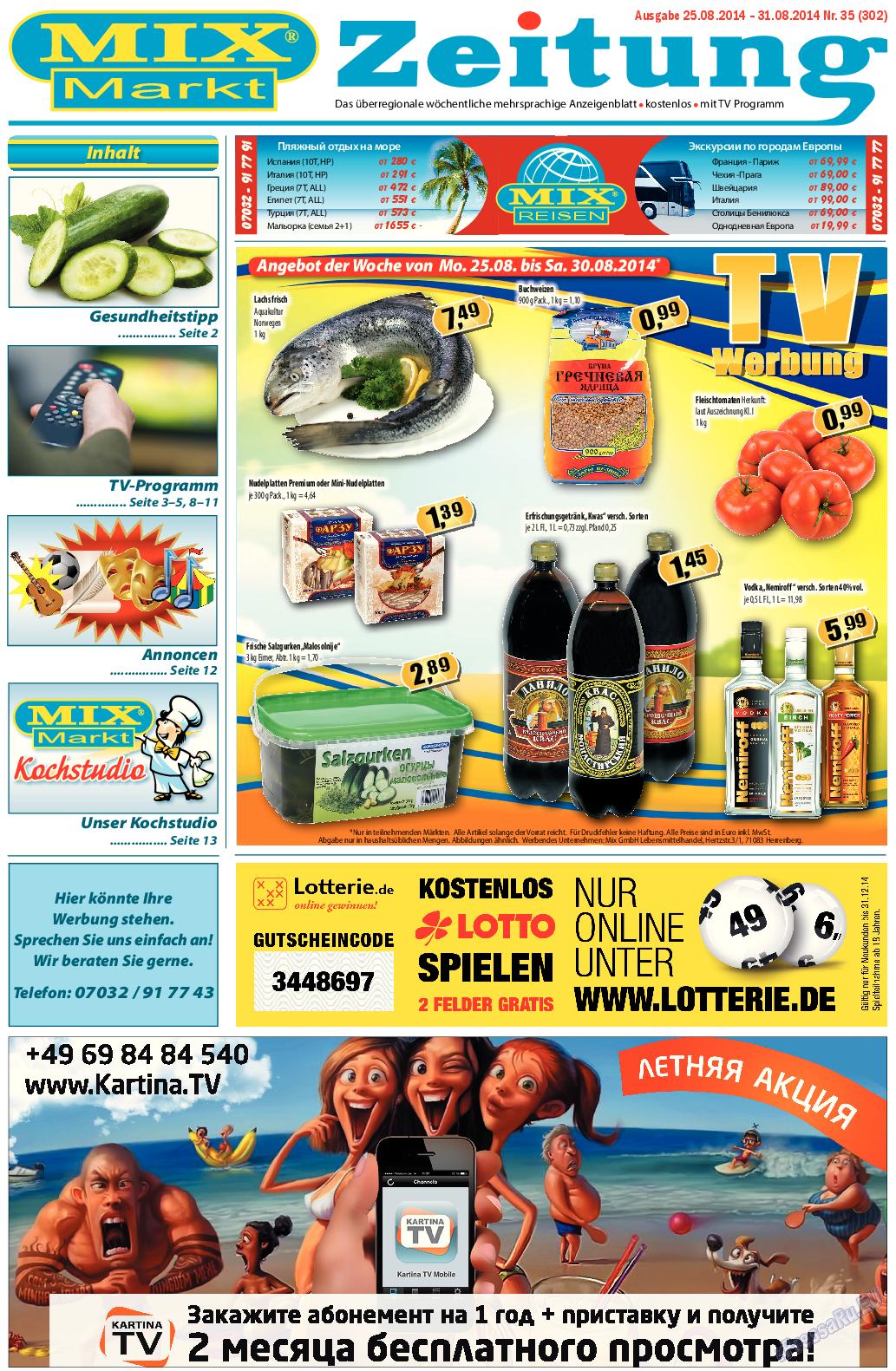 MIX-Markt Zeitung (газета). 2014 год, номер 35, стр. 1