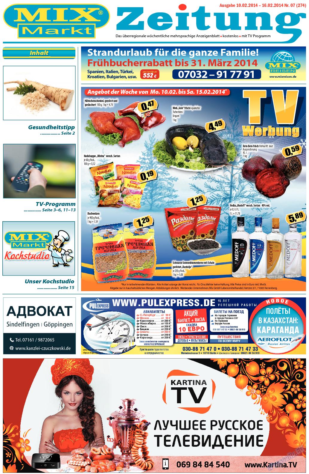 MIX-Markt Zeitung (газета). 2014 год, номер 7, стр. 1