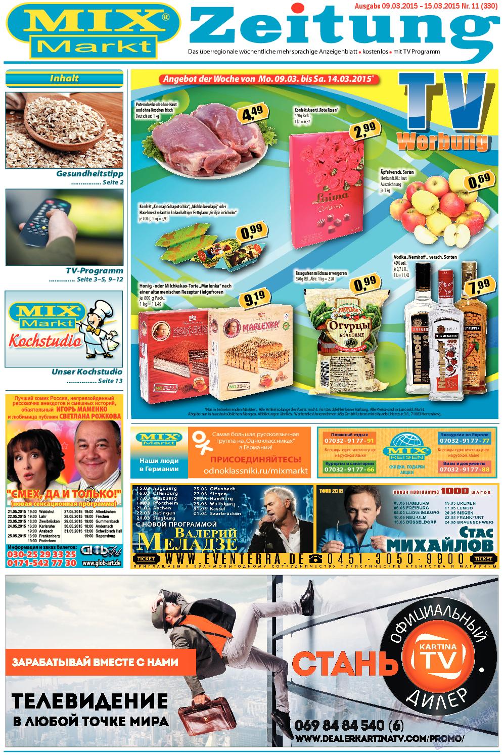 MIX-Markt Zeitung (газета). 2015 год, номер 11, стр. 1