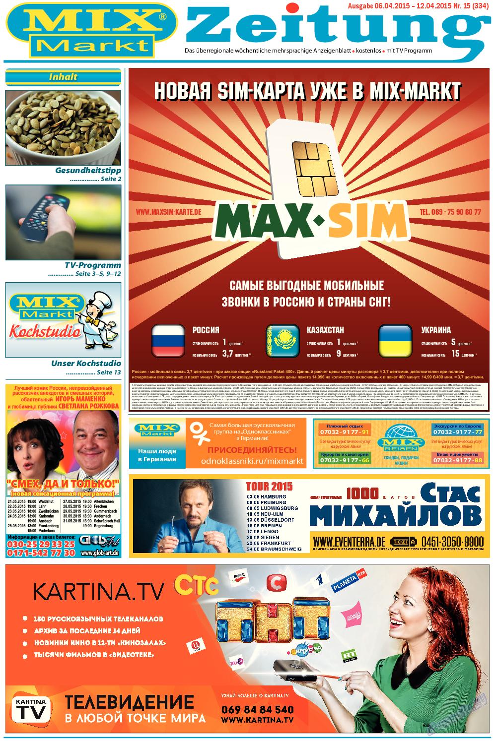 MIX-Markt Zeitung (газета). 2015 год, номер 15, стр. 1