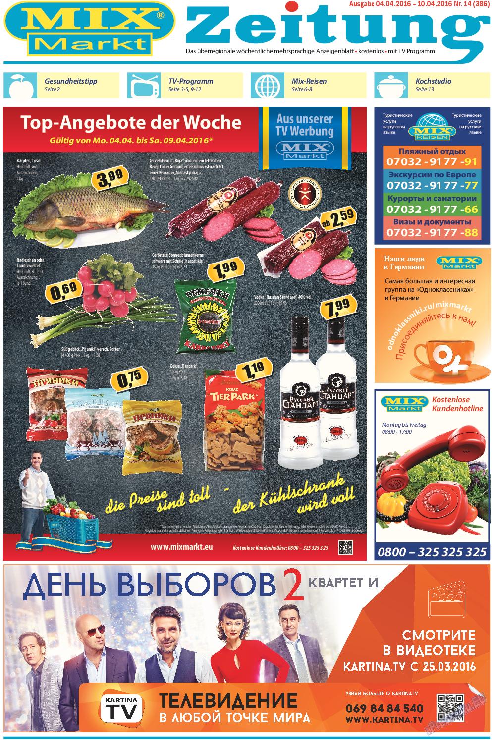 MIX-Markt Zeitung (газета). 2016 год, номер 14, стр. 1