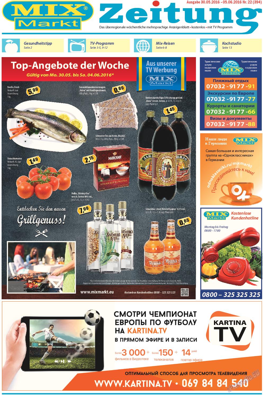 MIX-Markt Zeitung (газета). 2016 год, номер 22, стр. 1