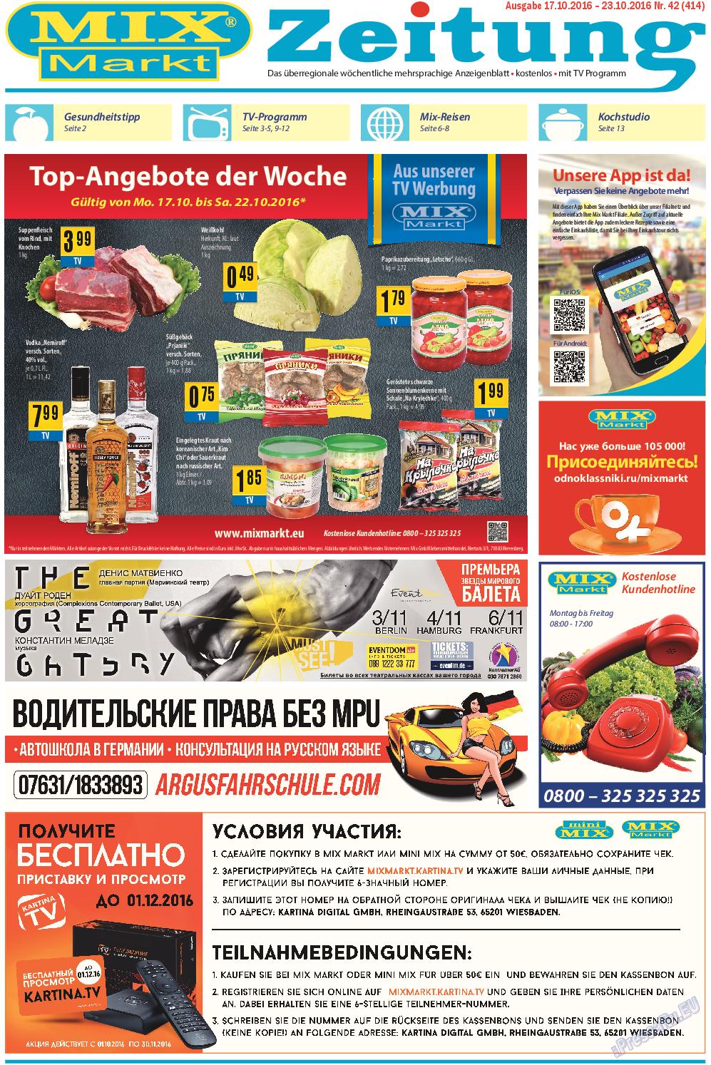 MIX-Markt Zeitung (газета). 2016 год, номер 42, стр. 1