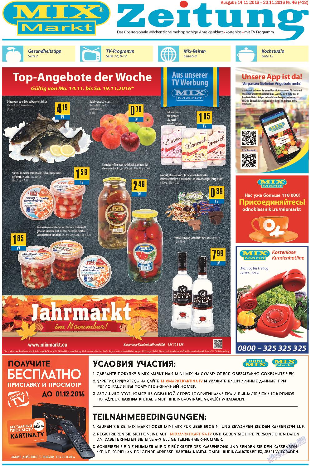 MIX-Markt Zeitung (газета). 2016 год, номер 46, стр. 1