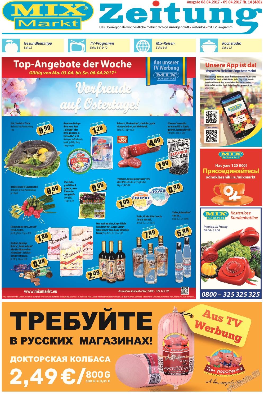 MIX-Markt Zeitung (газета). 2017 год, номер 14, стр. 1