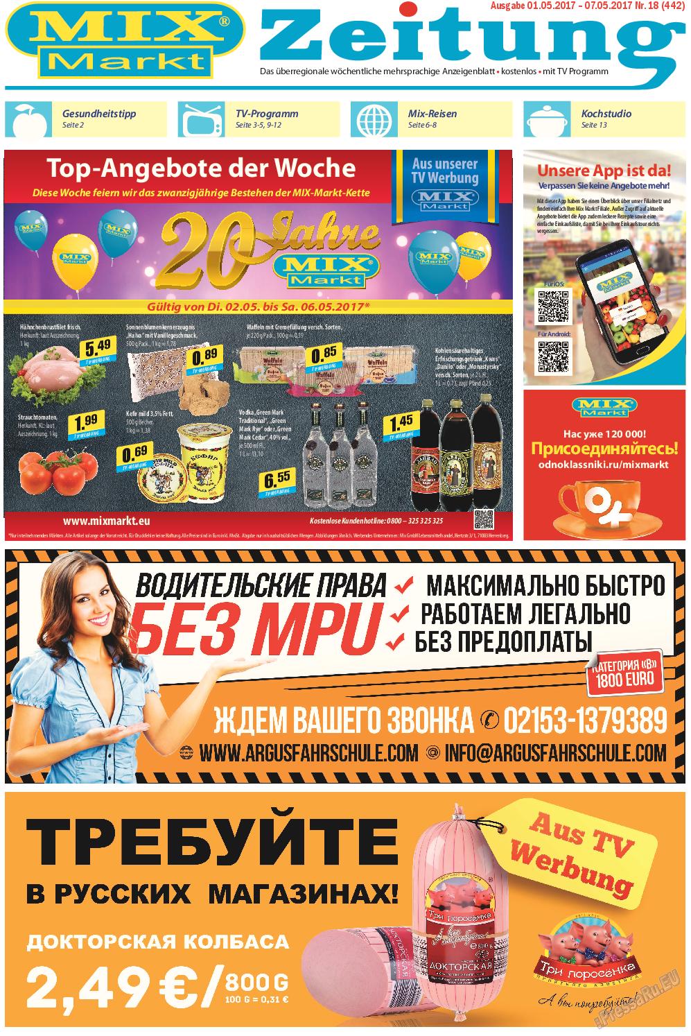 MIX-Markt Zeitung (газета). 2017 год, номер 18, стр. 1