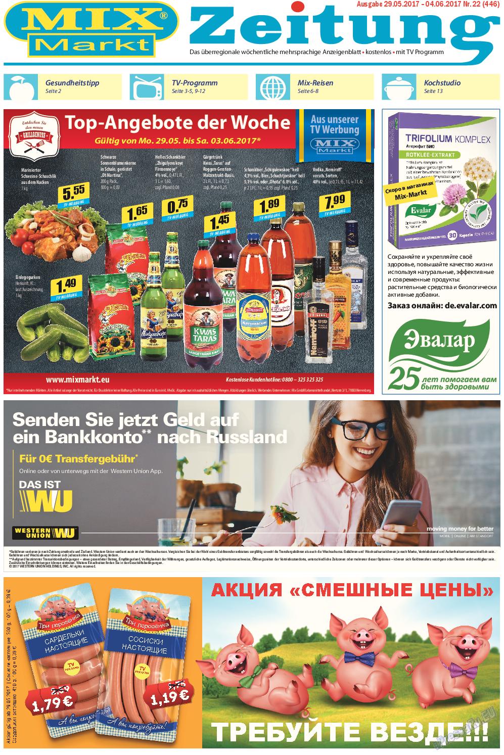 MIX-Markt Zeitung (газета). 2017 год, номер 22, стр. 1