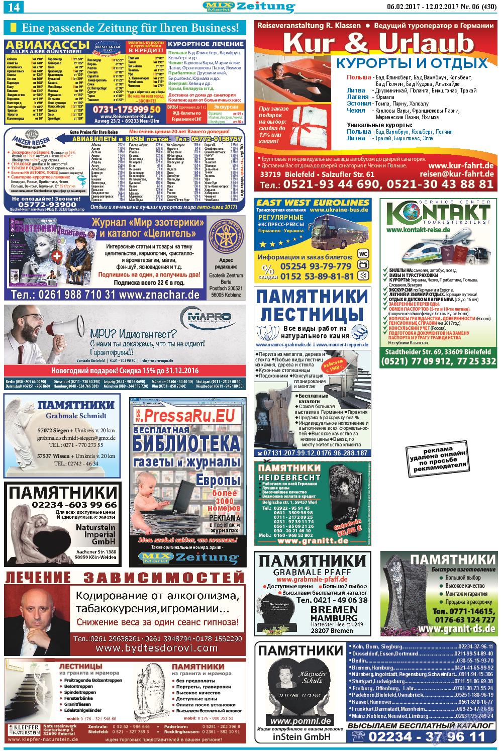 Заказ рекламы в бесплатных газетах скачать книгу интернет реклама