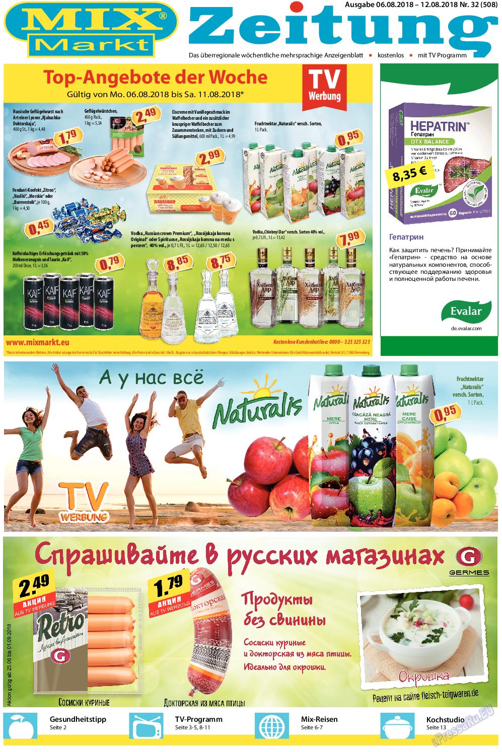 MIX-Markt Zeitung (газета). 2018 год, номер 32, стр. 1