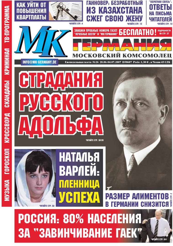МК-Германия (газета). 2007 год, номер 26, стр. 1