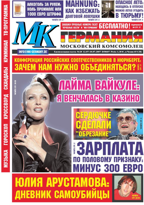 МК-Германия (газета). 2007 год, номер 28, стр. 1