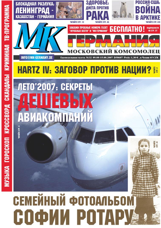 МК-Германия (газета). 2007 год, номер 32, стр. 1