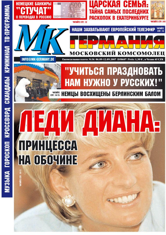 МК-Германия (газета). 2007 год, номер 36, стр. 1