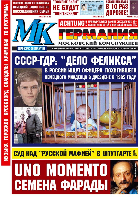 МК-Германия (газета). 2007 год, номер 44, стр. 1