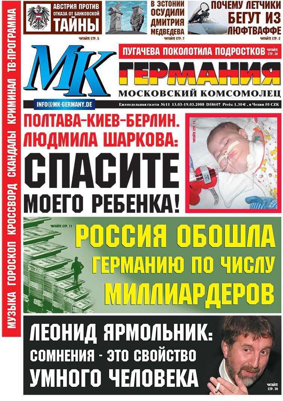 МК-Германия (газета). 2008 год, номер 11, стр. 1