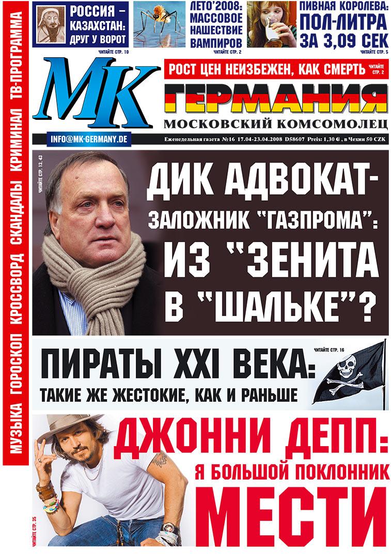 МК-Германия (газета). 2008 год, номер 16, стр. 1