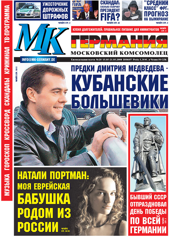 МК-Германия (газета). 2008 год, номер 20, стр. 1
