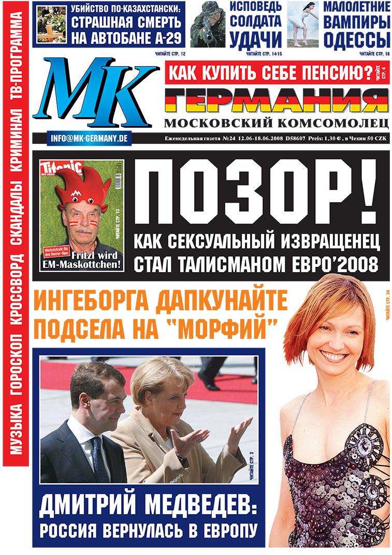 МК-Германия (газета). 2008 год, номер 24, стр. 1
