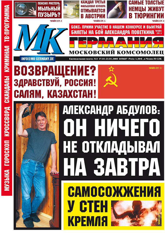 МК-Германия (газета). 2008 год, номер 3, стр. 1
