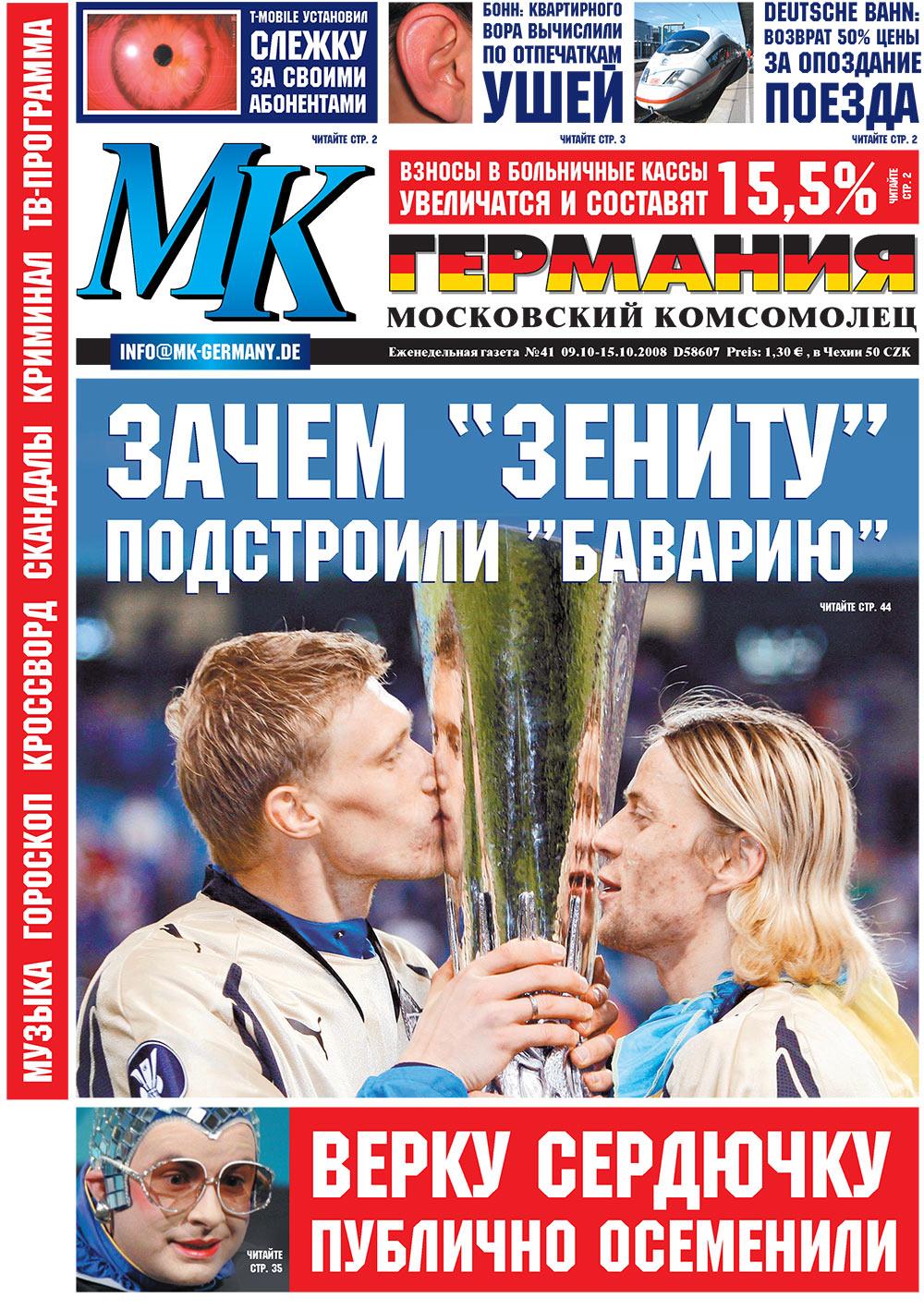 МК-Германия (газета). 2008 год, номер 41, стр. 1