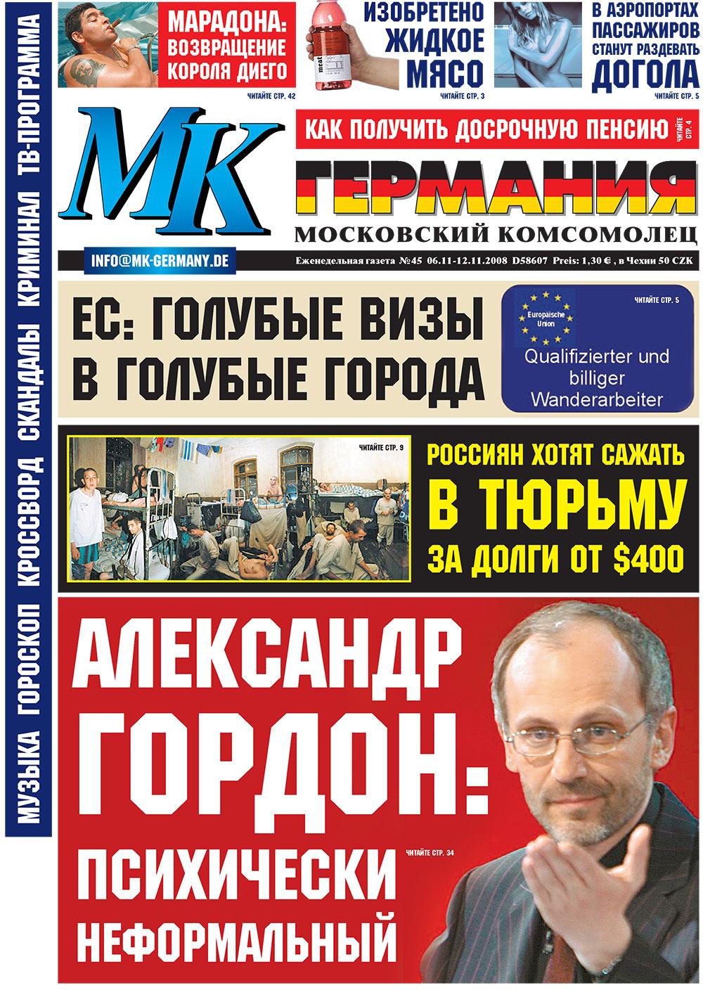 МК-Германия (газета). 2008 год, номер 45, стр. 1