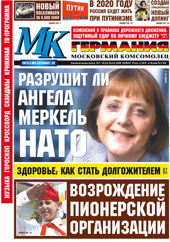МК-Германия (газета). 2008 год, номер 7, стр. 1