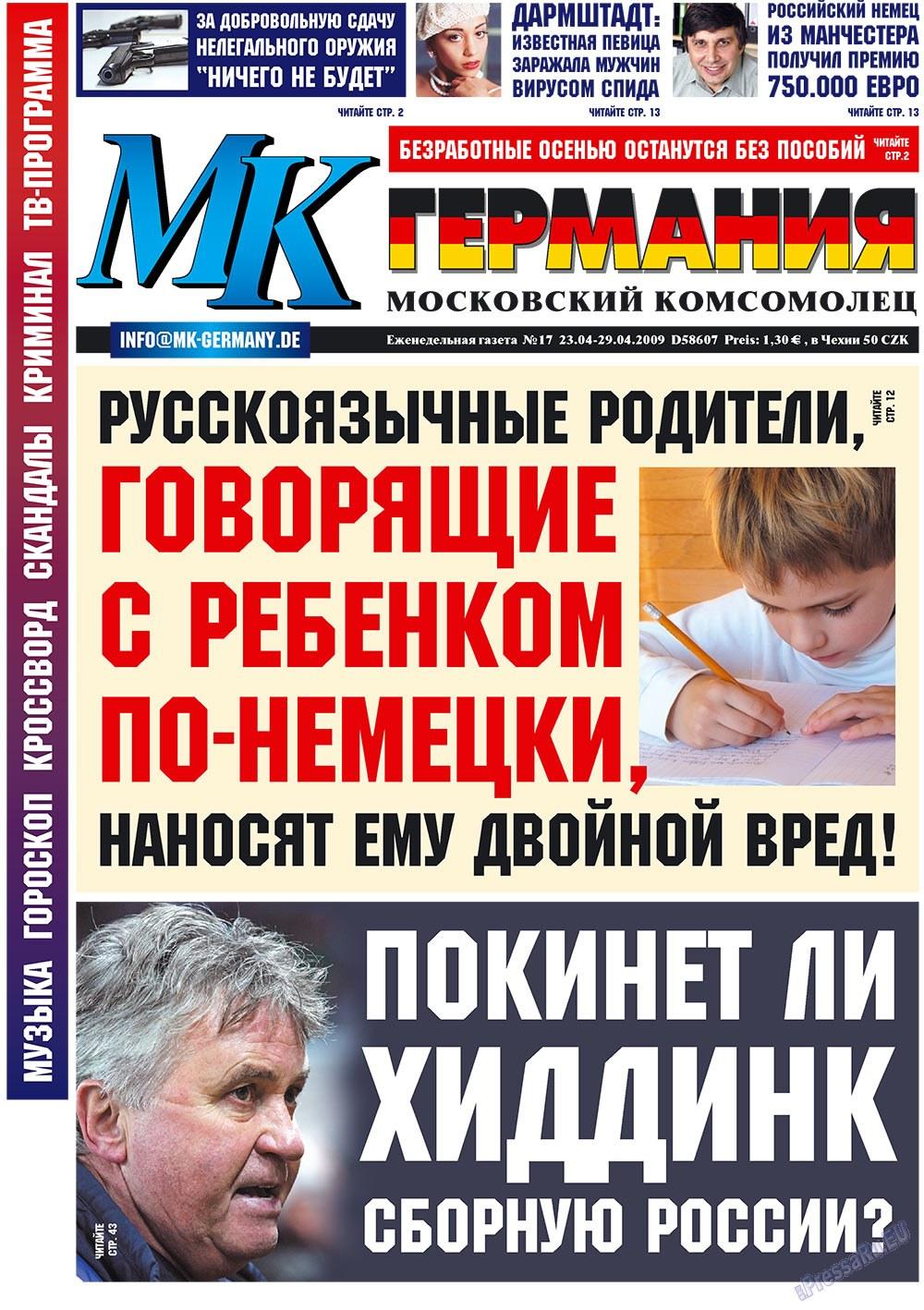 МК-Германия (газета). 2009 год, номер 17, стр. 1