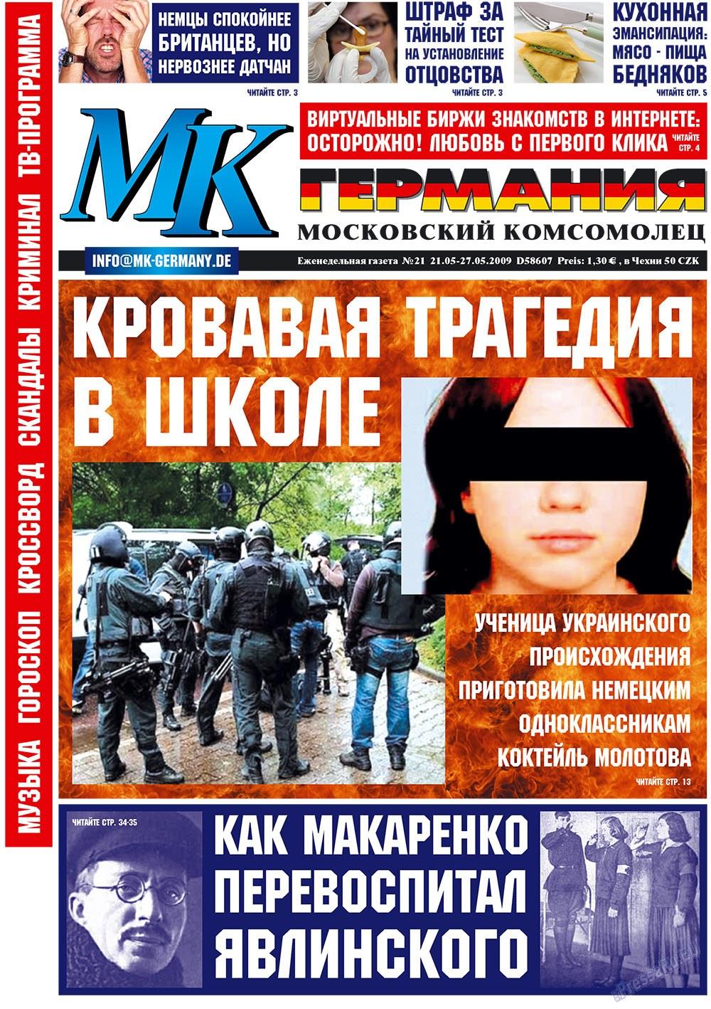 МК-Германия (газета). 2009 год, номер 21, стр. 1
